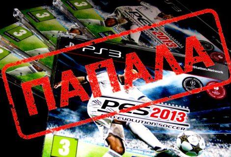 Κέρδισε 5 Pro Evolution Soccer 2013 για PS3