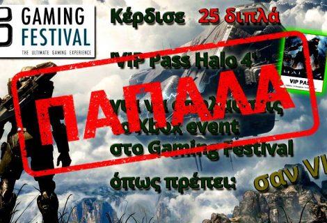 Κέρδισε 25 διπλά VIP Halo Passes για το Gaming Festival