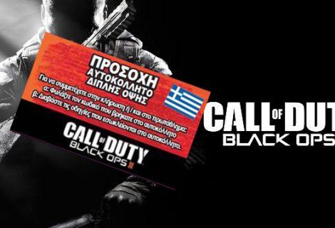 Εσένα το Black Ops II σου έχει ελληνική σημαία;