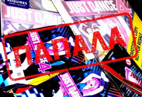 Κέρδισε παιχνίδια και μπρελόκ Just Dance 4