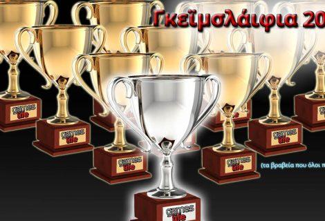 Γκεϊμσλάιφια 2012 (ή αλλιώς, βραβεύουμε τα καλύτερα videogames για φέτος)