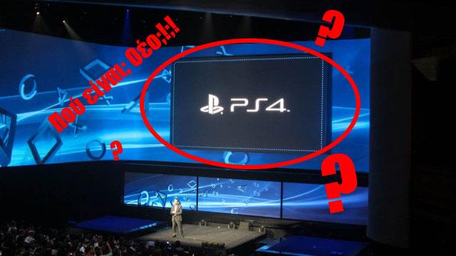 Sony: Το PS4 δεν είναι παρά ένα κουτί!