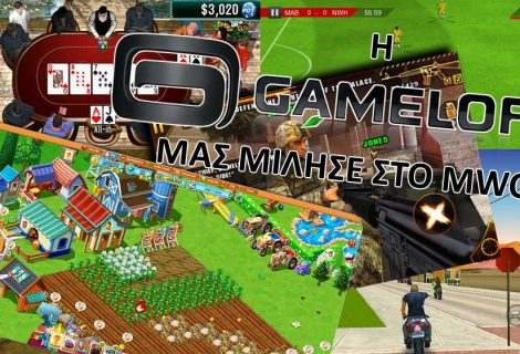 Ψάχνοντας με τη Gameloft το μέλλον του gaming στο MWC 2013