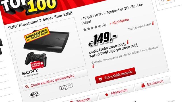 Το PS3 σε τρελή τιμή στο Media Markt!