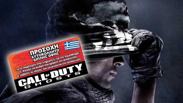 Προπαράγγειλε το Call of Duty: Ghosts και βγες κερδισμένος!