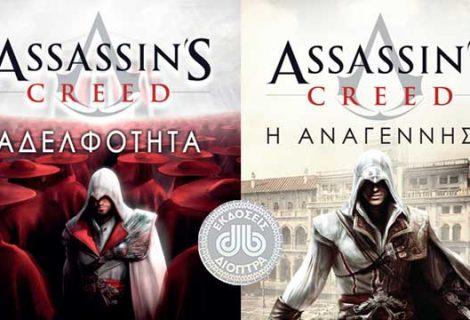 Τα βιβλία Assassin's Creed στα ελληνικά