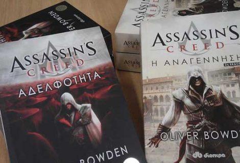 Οι τυχεροί του διαγωνισμού βιβλίων Assassin's Creed