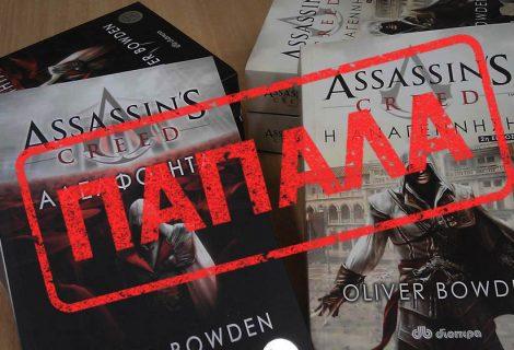 Κέρδισε 6 βιβλία Assassin's Creed