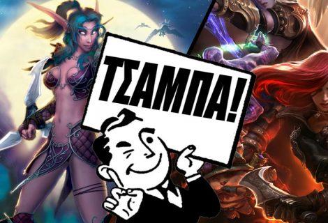 MMO και free-to-play: Ο Τσάμπας που δεν είναι τσάμπα (αλλά πουλάει)
