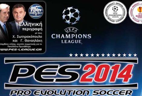Ελληνικά εξώφυλλα και νέες εικόνες του PES 2014