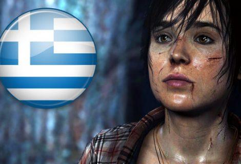 Το Beyond: Two Souls έρχεται με ελληνικούς υπότιτλους!