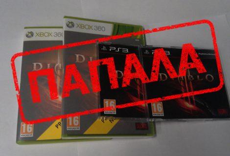 Κέρδισε 4 Diablo III για PS3 και Xbox 360