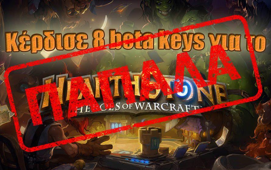 Κέρδισε 8 κλειδιά για τη beta του Hearthstone: Heroes of Warcraft για PC