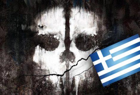 Αγόρασε το ελληνικό Call of Duty: Ghosts και κέρδισε!