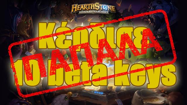 Κέρδισε 10 κλειδιά για τη beta του Hearthstone: Heroes of Warcraft για PC