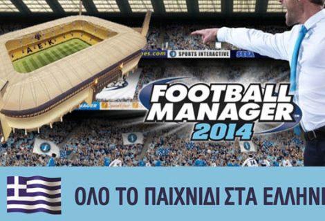 Παίξε με την ΑΕΚ στο ελληνικό Football Manager 2014!