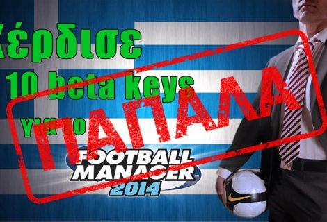 Κέρδισε 10 κλειδιά για τη beta του Football Manager 2014 για PC