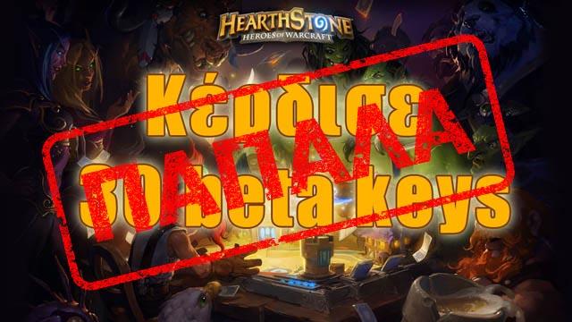 Κέρδισε 30 κλειδιά για τη beta του Hearthstone: Heroes of Warcraft για PC