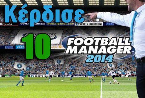 Οι τυχεροί του διαγωνισμού Football Manager 2014