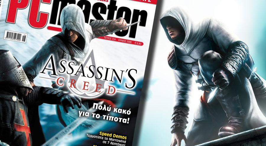 assassins-creed-pc-master