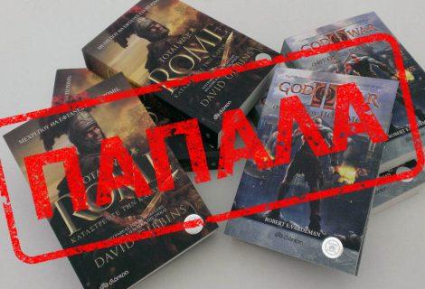 Κέρδισε 6 βιβλία Total War Rome και God of War II