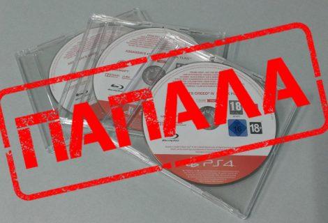 Κέρδισε 3 Assassin's Creed IV: Black Flag για PS4