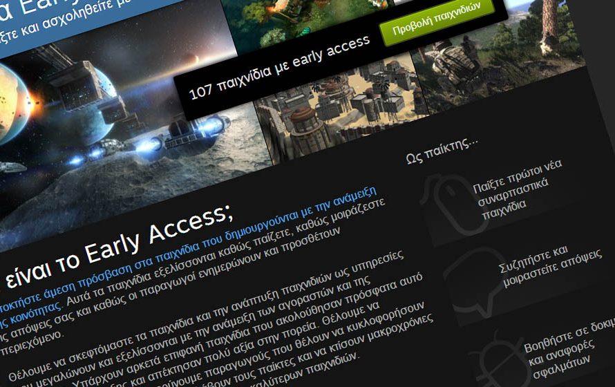 Steam Early Access: Πού να περιμένεις την κυκλοφορία; Παίξε games πρόωρα!