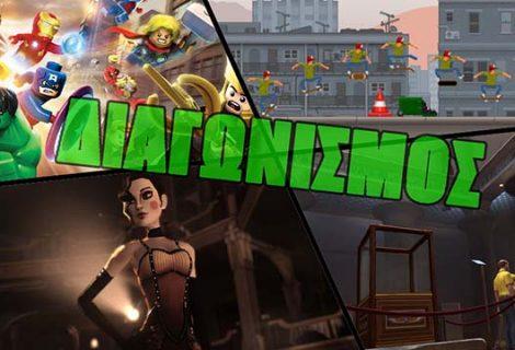 Οι τυχεροί του διαγωνισμού με παιχνίδια για PS4, PS Vita και Xbox 360