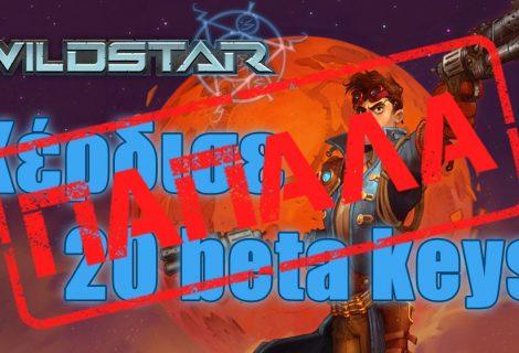 Κέρδισε 20 κλειδιά για τη beta του WildStar για PC