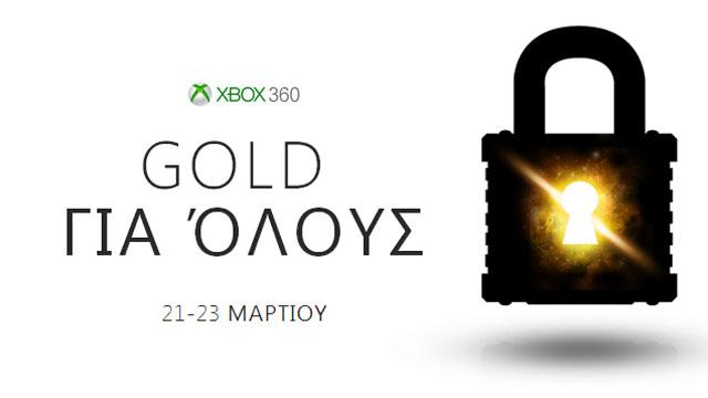 Δωρεάν Xbox LIVE Gold για αυτό το Σ/Κ. Ξεκινάει από σήμερα!