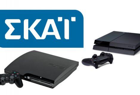 Ο ΣΚΑΪ έχει πλέον τη δική του εφαρμογή για PS3 και PS4!