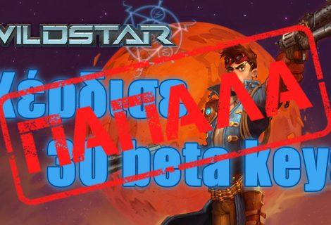 Κέρδισε 30 κλειδιά για τη beta του WildStar για PC