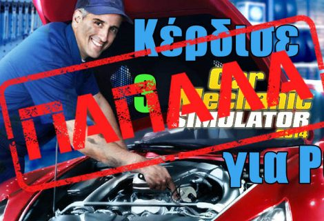Κέρδισε 3 Car Mechanic Simulator 2014 για PC