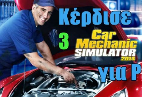 Οι τυχεροί του διαγωνισμού Car Mechanic Simulator 2014