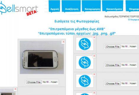 Sellsmart: Αγοραπωλησίες εύκολα και γρήγορα