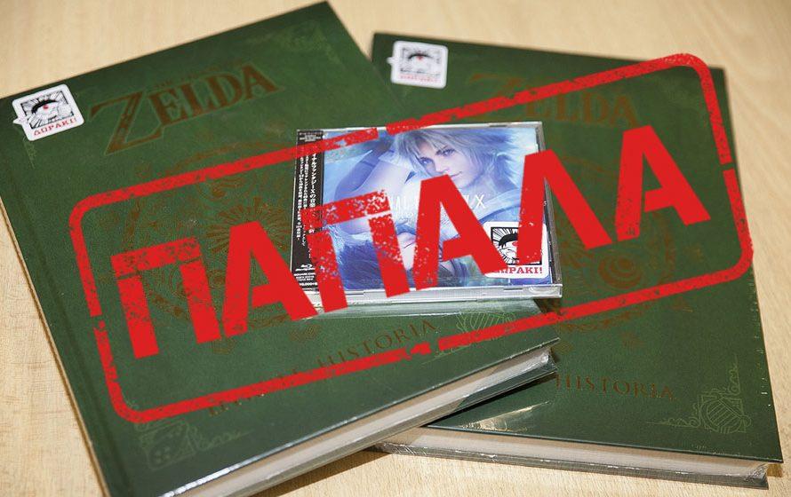 Κέρδισε 2 βιβλία Zelda και 1 Final Fantasy Χ OST