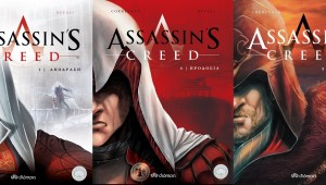 assassins_trilogy
