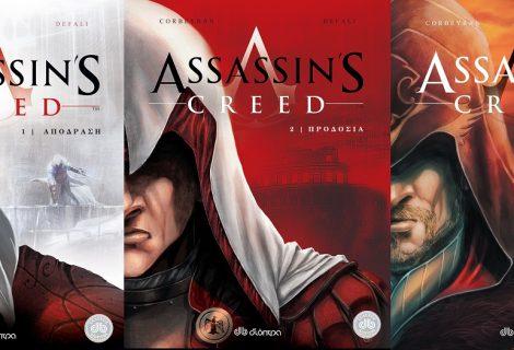Assassin's Creed: «Απόδραση», «Προδοσία», «Εκδίκηση»