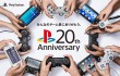 sony playstation_20 years