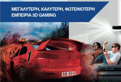 """Epson EH-TW570. Projector """"αυστηρά"""" για gamers!"""