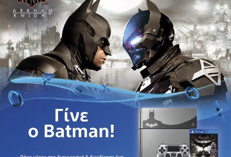 """Επικός διαγωνισμός """"Γίνε ο Batman"""" με δώρο συλλεκτικό PS4 Arkham Knight!"""