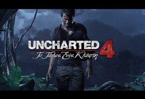 Uncharted 4 Το Τέλος Ενός Κλέφτη, πλήρως εξελληνισμένο!