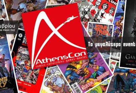 AthensCon στις 14/15 Νοεμβρίου