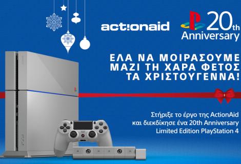 Η Sony και το PlayStation ενώνουν τις δυνάμεις τους με την ActionAid!
