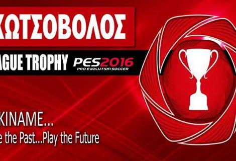 Με απόλυτη επιτυχία ολοκληρώθηκε το ΚΩΤΣΟΒΟΛΟΣ PES 2016 League Trophy!