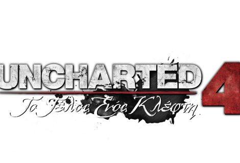 Τέλος στην αναμονή! Το Uncharted 4: To Τέλος Ενός Κλέφτη κυκλοφόρησε!