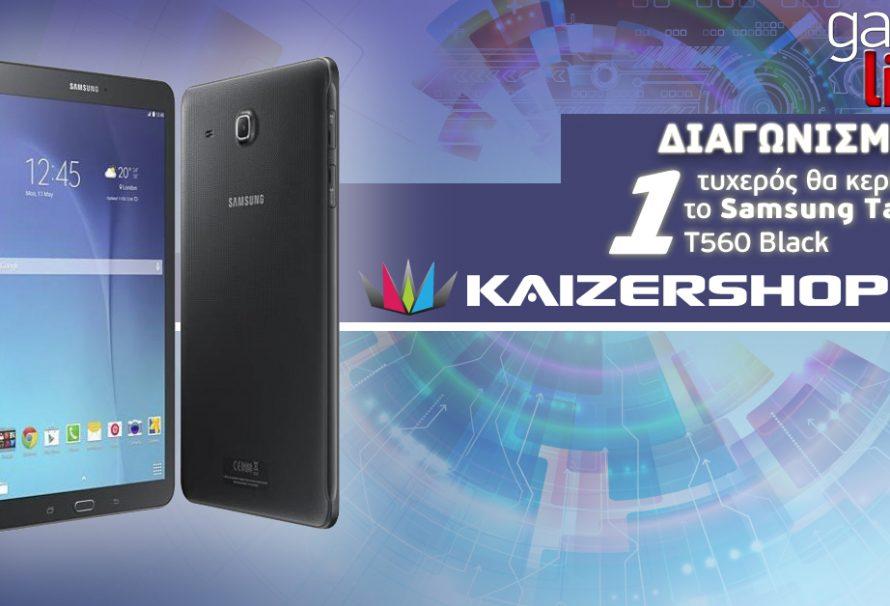 [ΕΛΗΞΕ] ΣΟΥΠΕΡ ΔΙΑΓΩΝΙΣΜΟΣ! Κερδίστε ένα Samsung Galaxy Tab E προσφορά του Kaizershop.gr