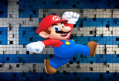 Η CD Media αναλαμβάνει τη διανομή της Nintendo στην Ελλάδα!