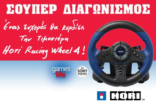Κερδίστε την Hori Racing Wheel 4!