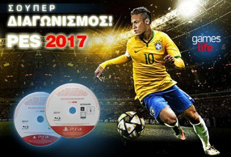 Αποτελέσματα διαγωνισμού Pro Evolution Soccer 2017!